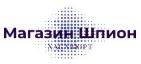 Магазин Шпион Хасавюрт